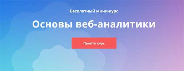 Бесплатный мини курс «Основы работы с веб аналитикой для новичков» от SendPulse
