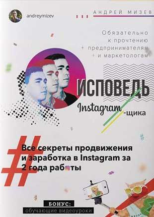 Книга «Исповедь Instagram`щика. Все секреты продвижения и заработка в Instagram за 2 года работы» от Андрея Мизева