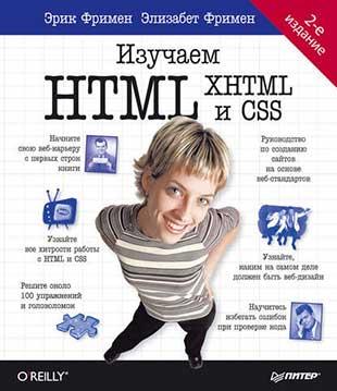 Книга «Изучаем HTML, XHTML и CSS» от Элизабет Робсон и Эрика Фримена