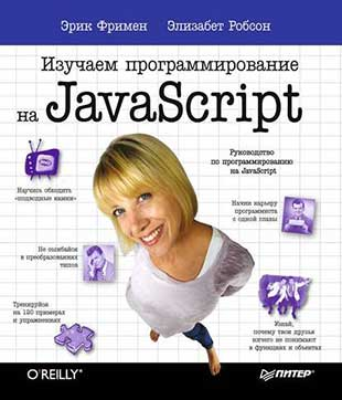 Книга «Изучаем программирование на JavaScript» от Фримена Робсона