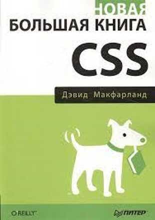 Книга «Новая большая книга CSS» от Дэвида Макфарланда