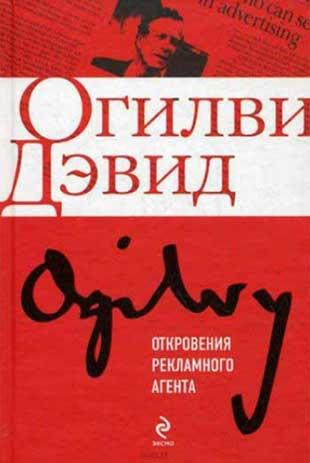 Книга «Откровения рекламного агента» от Девида Огилви