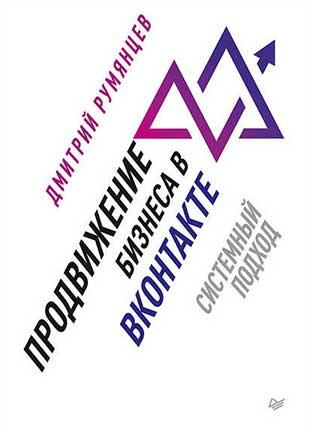 Книга «Продвижение бизнеса в ВКонтакте. Системный подход» от Дмитрия Румянцева