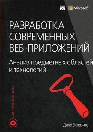 Книга «Разработка современных веб приложений. Анализ предметных областей и технологий» от Дино Эспозито