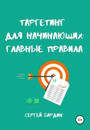 Книга «Таргетинг для начинающих главные правила» от Сергея Бардина