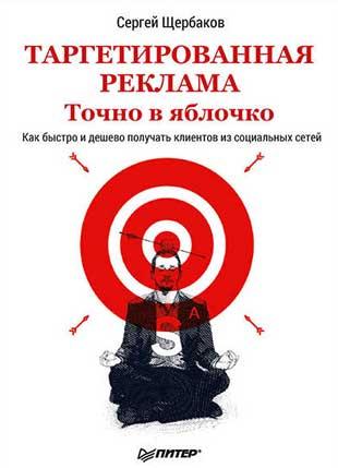Книга «Таргетированная реклама. Точно в яблочко» от Сергея Щербакова
