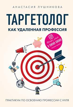 Книга «Таргетолог как удаленная профессия. Практикум по освоению профессии с нуля» от Анастасии Лушниковой