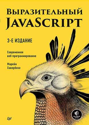 Книга «Выразительный JavaScript» от Марейн Хавербеке