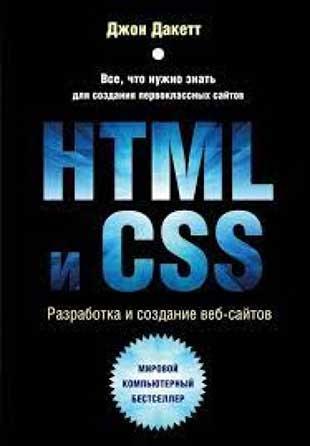 Книга «HTML и CSS разработка и создание веб сайтов» от Джона Дакетта