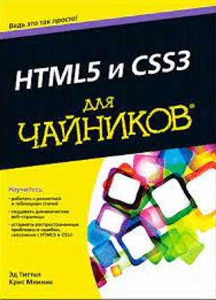 Книга «HTML5 и CSS3 для чайников» от Эда Титтела и Криса Минника