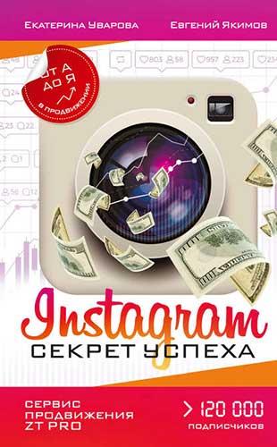 Книга «Instagram. Секрет успеха ZT PRO. От А до Я в продвижении» от Екатерины Уваровой