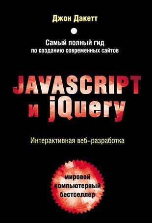 Книга «Javascript и jQuery. Интерактивная веб разработка» от Джона Дакета