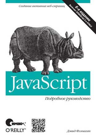 Книга «JavaScript. Полное руководство» от Дэвида Флэнагана