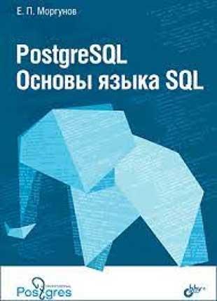 Книга «PostgreSQL. Основы языка SQL» от Евгения Моргунова