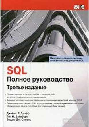 Книга «SQL. Полное руководство» от Джеймса Гроффа