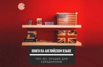 Книги на Английском языке - ТОП-20 лучших беспцеллеров для середнячков