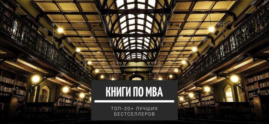 Книги по MBA - ТОП 20 лучших бестселлеров
