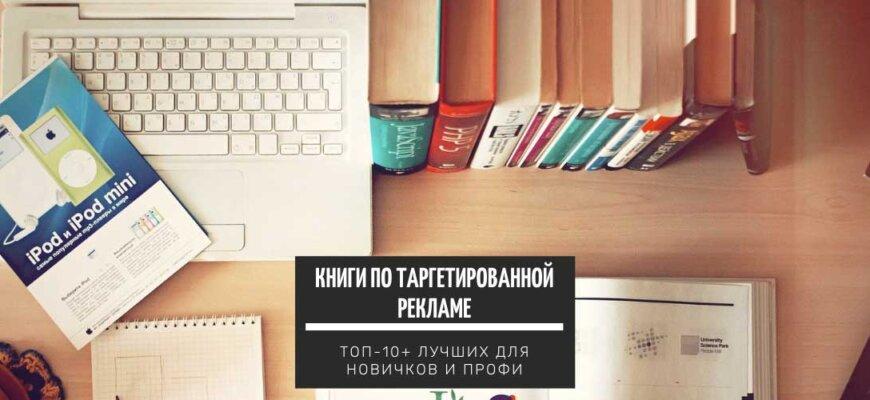 Книги по таргетированной рекламе - ТОП-10 лучших книг для начинающих