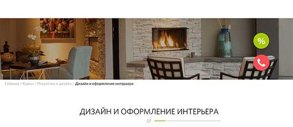 Курс «Дизайн и оформление интерьеров» от ЕШКО
