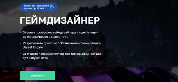 Курс «Профессия гейм дизайнер» от Нетологии