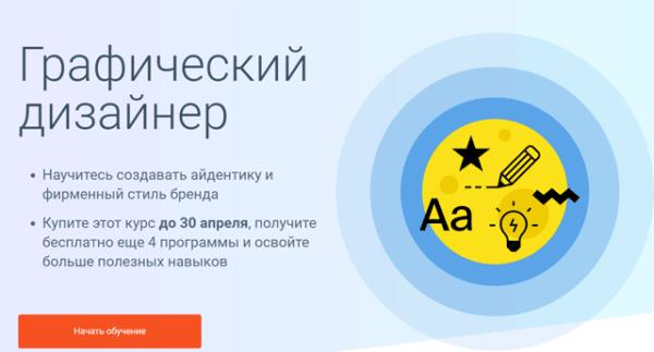 Курс «Графический дизайнер» от Geekbrains