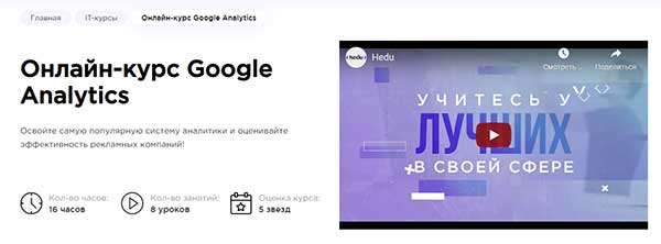 Курс «Онлайн курс Google Analytics» от Hedu
