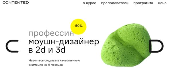Курс «Профессия моушн-дизайнер в 2D и 3D» от Contented