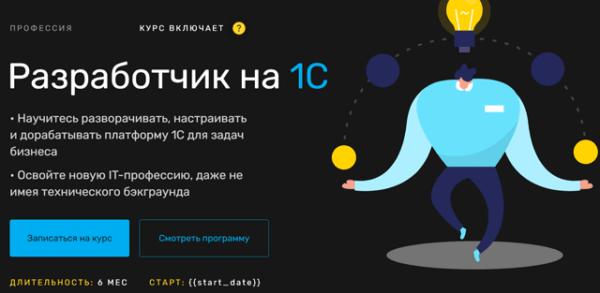 Курс «Разработчик на 1С» от SkillFactory