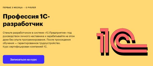 Курс «Профессия 1С-разработчик» от SkillBox