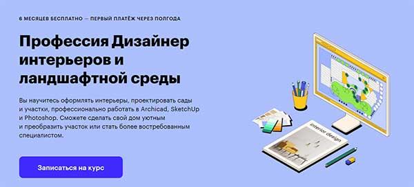 Курс «Профессия дизайнер интерьеров и ландшафтной среды» от SkillBox