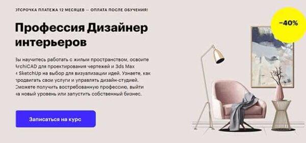 Курс «Профессия дизайнер интерьеров» от SkillBox