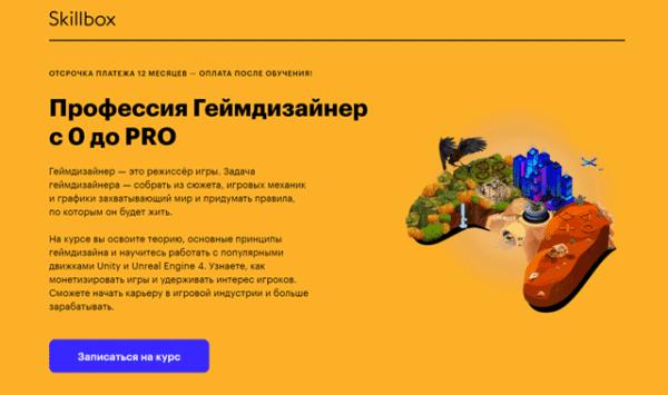 Курс «Профессия гейм дизайнер с 0 до PRO» от SkillBox