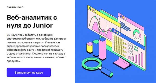 Курс «Профессия Веб аналитик с нуля до Junior» от SkillBox