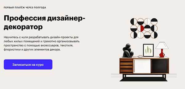 Курс «Профессия Дизайнер-декоратор» от SkillBox