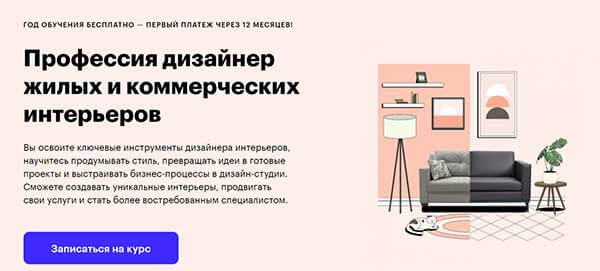 Курс «Профессия дизайнер жилых и коммерческих интерьеров» от SkillBox