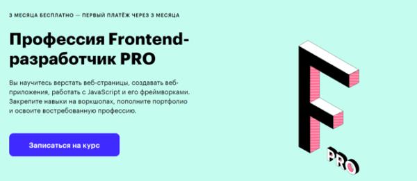 Курс «Профессия frontend-разработчик» от SkillBox