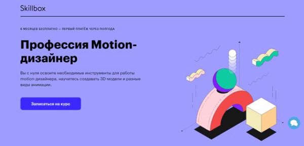 Курс «Профессия Motion-дизайнер» от SkillBox