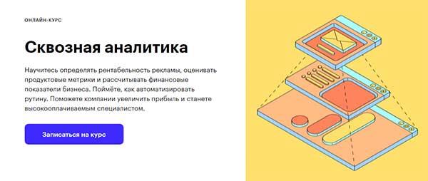 Курс «Сквозная аналитика» от SkillBox