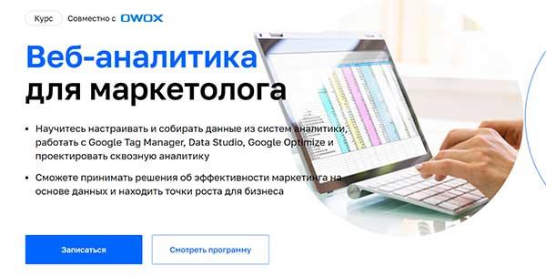 Курс «Веб аналитика для маркетолога» от Нетологии