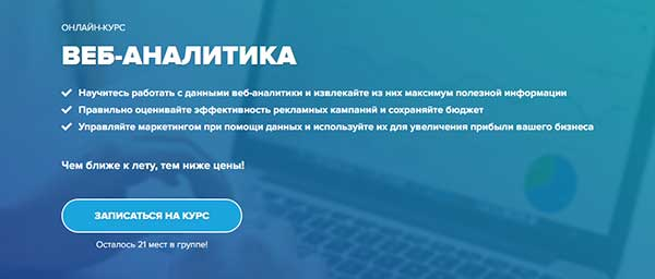 Курс «Веб аналитика» от WebPromoExpert