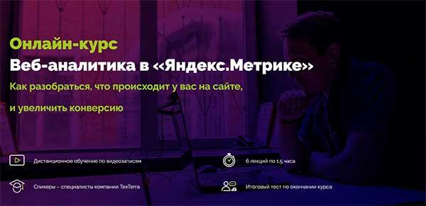 Курс «Веб аналитика в Яндекс.Метрике» от TexTerra