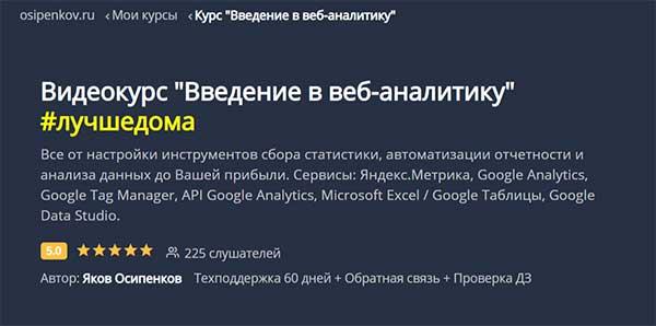 Курс «Введение в веб аналитику» от Якова Осипенкова