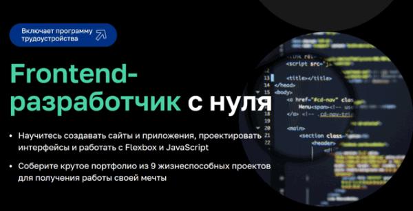 Курс «Профессия frontend-разработчик с нуля» от Нетологии
