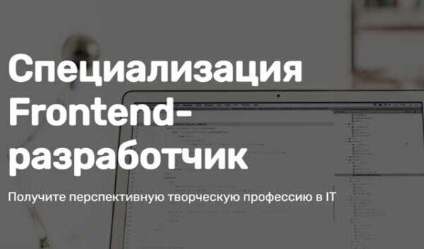 «Профессия frontend-разработчик» от SkillFactory