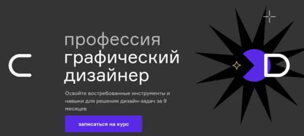 Курс «Профессия графический дизайнер» от Contented