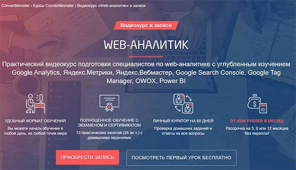 Курс «Web аналитик 2.0» от ConvertMonster