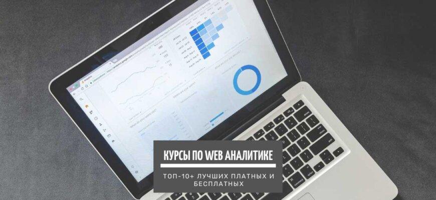 Курсы по веб аналитике - лучшие платные и бесплатные