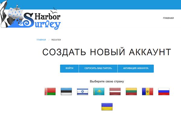 Регистрация на Survey Harbor