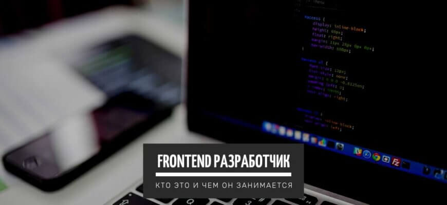 Frontend разработчик - кто это и чем занимается