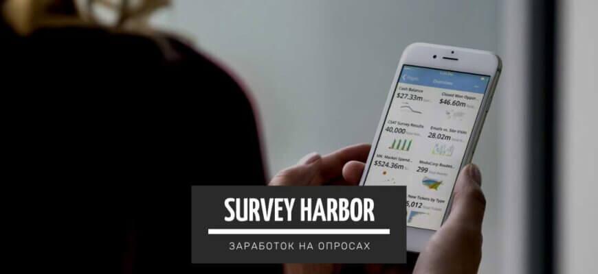 Survey Harbor – опросник для заработка денег в интернете